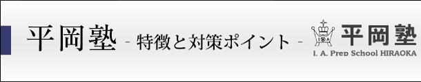 平岡塾(特徴と対策)
