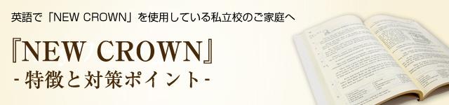 NEWCROWN -特徴と対策ポイント-
