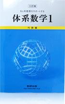 体系数学教科書画像