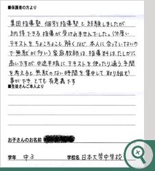 日本大学中学校3年東京都  K.M君(お母さまより)