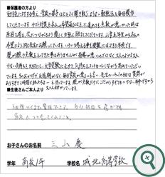 城北高校 1年 三山 慶君(お母さまより)