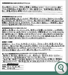 市川中学校 3年Y.Oさん