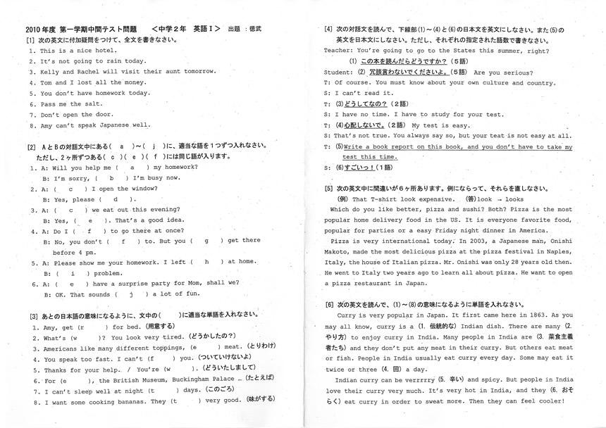English Education in Japan