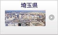 埼玉県 34校掲載
