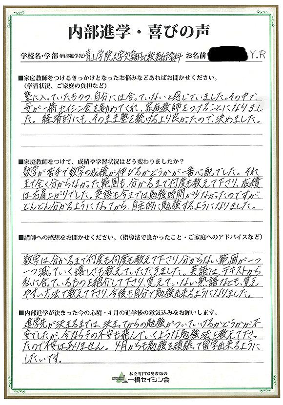 青山学院大学 Y.Rさん