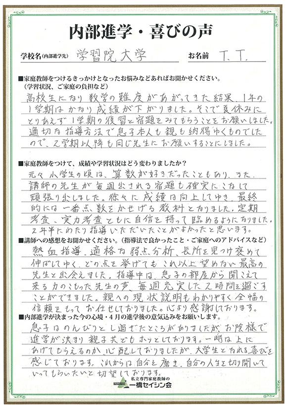 学習院高等科 3年→学習院大学経済学部 T.Tくん(お母さまより)