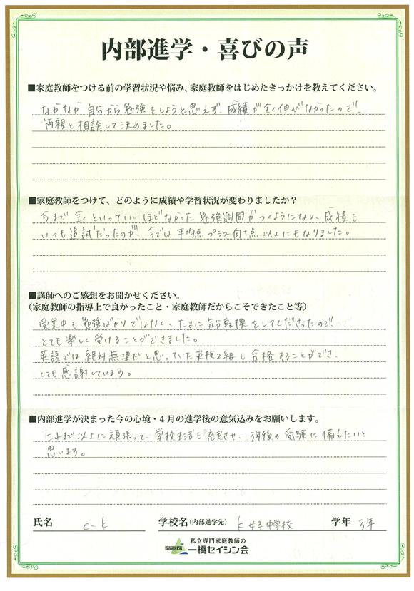 東K女子中学校 3年C.Kさんより