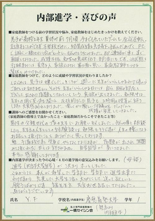 東京都Y・Fさん(お母様より)
