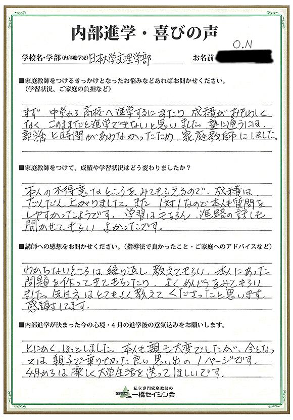 日本大学豊山高校3年→日本大学文理学部 O.Nくん(お父さまより)