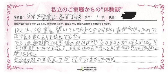 日本大学豊山高等学校 1年 N.Oさん
