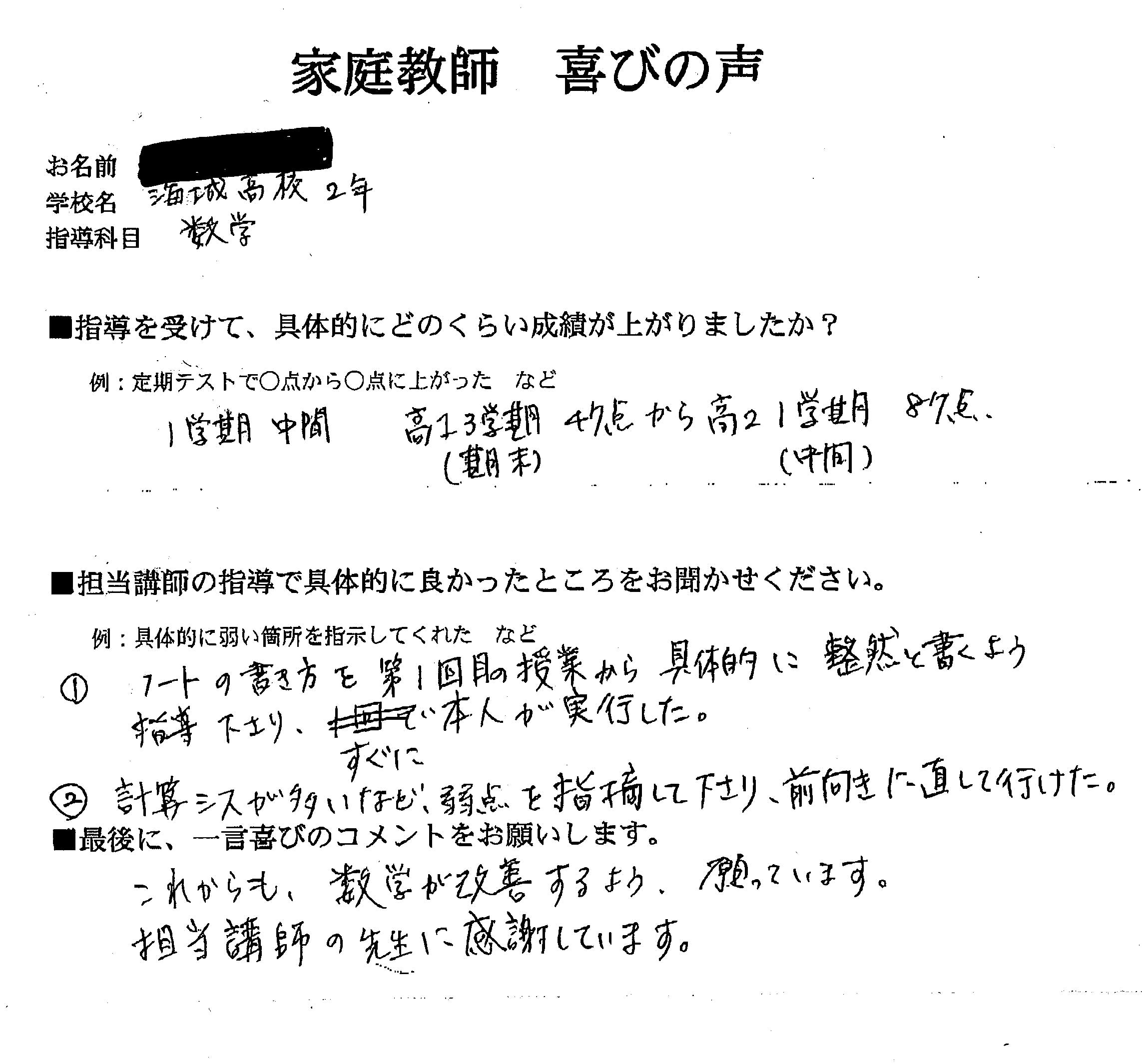 海城高校 2年 山田さん(仮名)