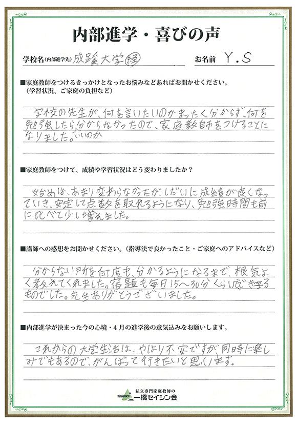 成蹊高校 3年→成蹊大学経済学部 Y.Sくんより