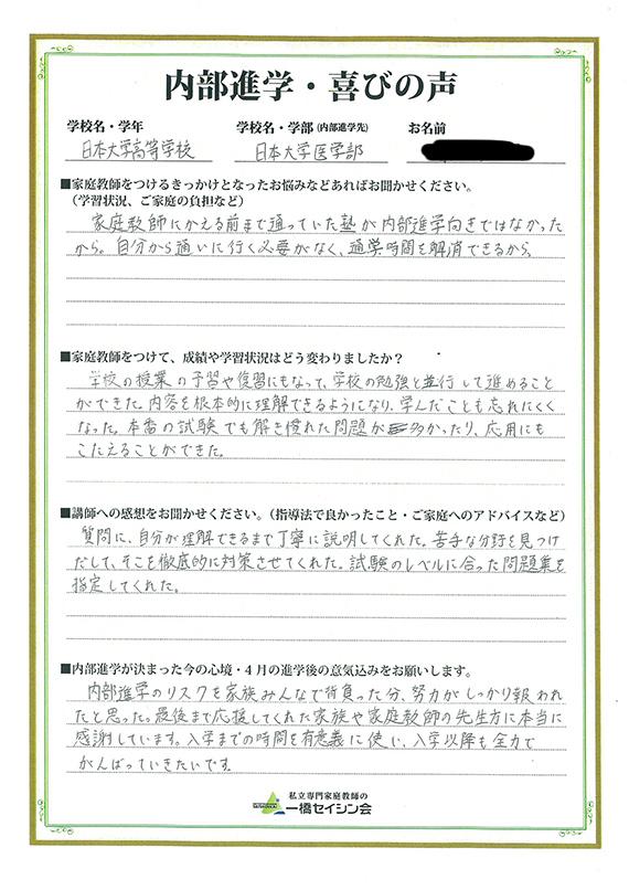 日本大学高等学校→日本大学医学部 Kさん