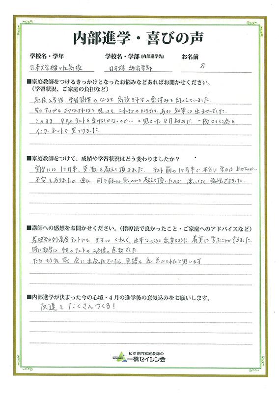 日本大学鶴ヶ丘高校→日本大学経済学部 Sさん
