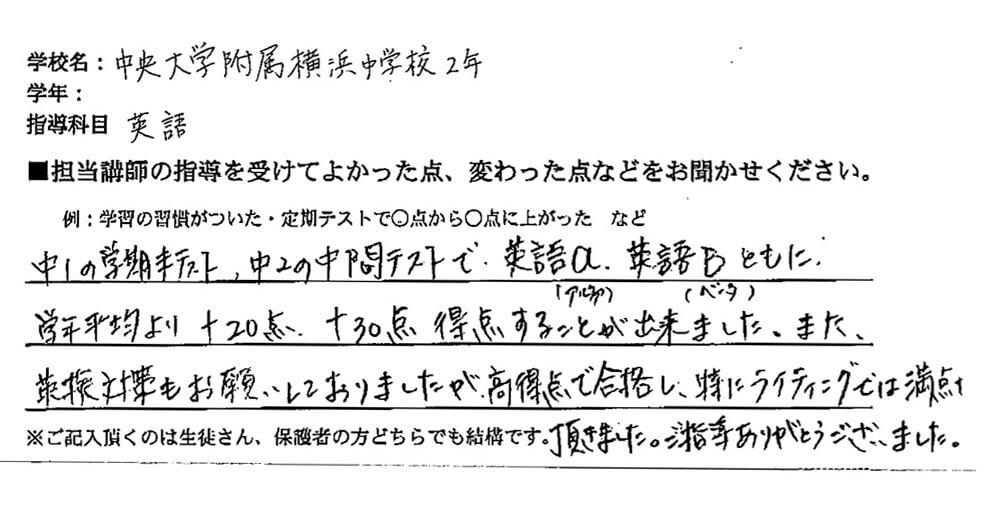 中央大学付属横浜中学校2年 K・Sさん(お母さまより)