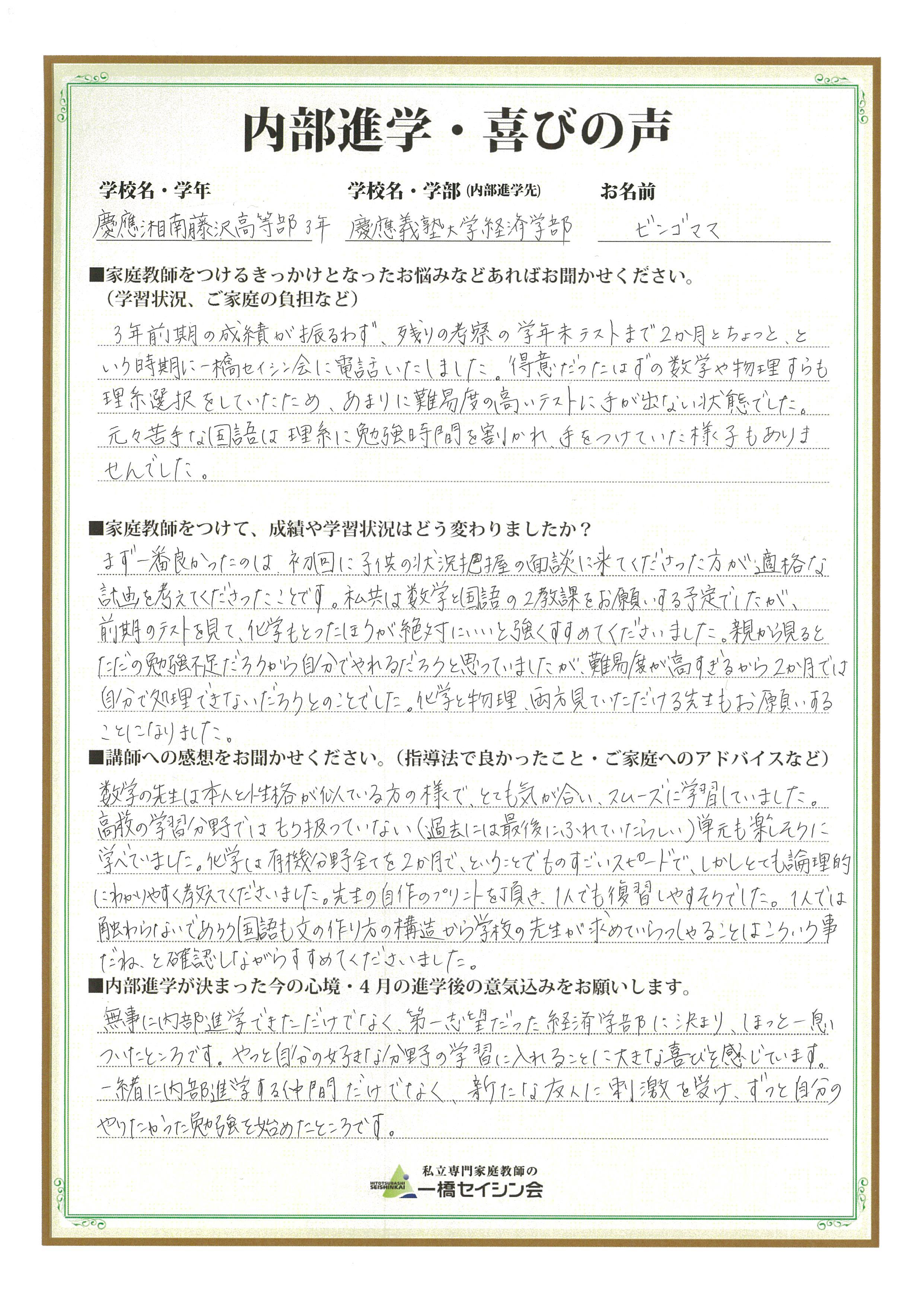 慶應湘南藤沢高等部3年→慶應義塾大学経済学部 ビンゴママさん