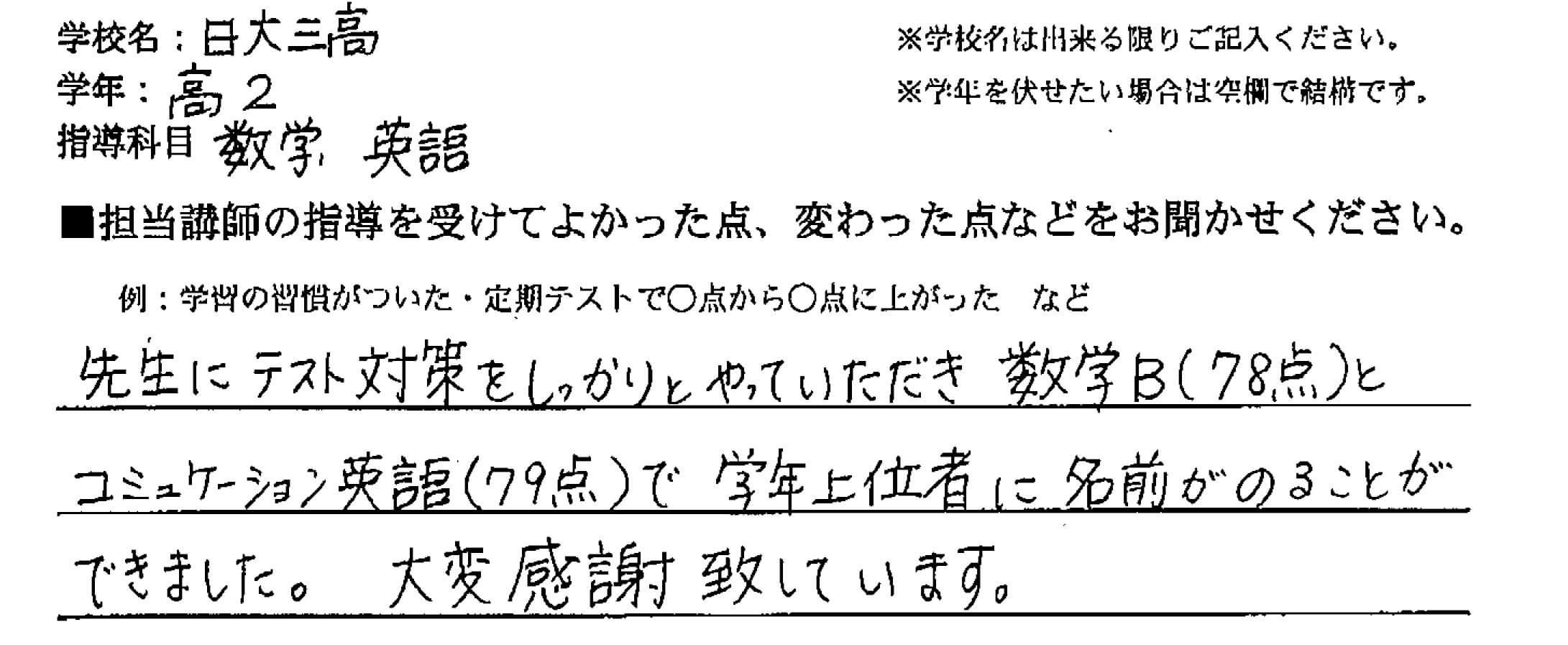 日本大学第三高等学校 2年 N・Aさん