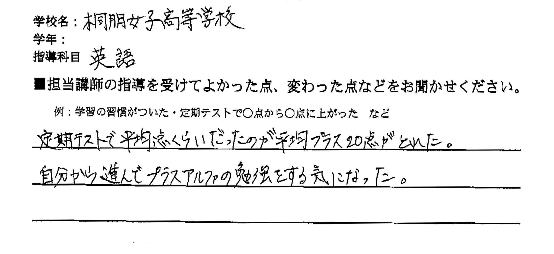 桐朋女子高等学校 A・Sさん