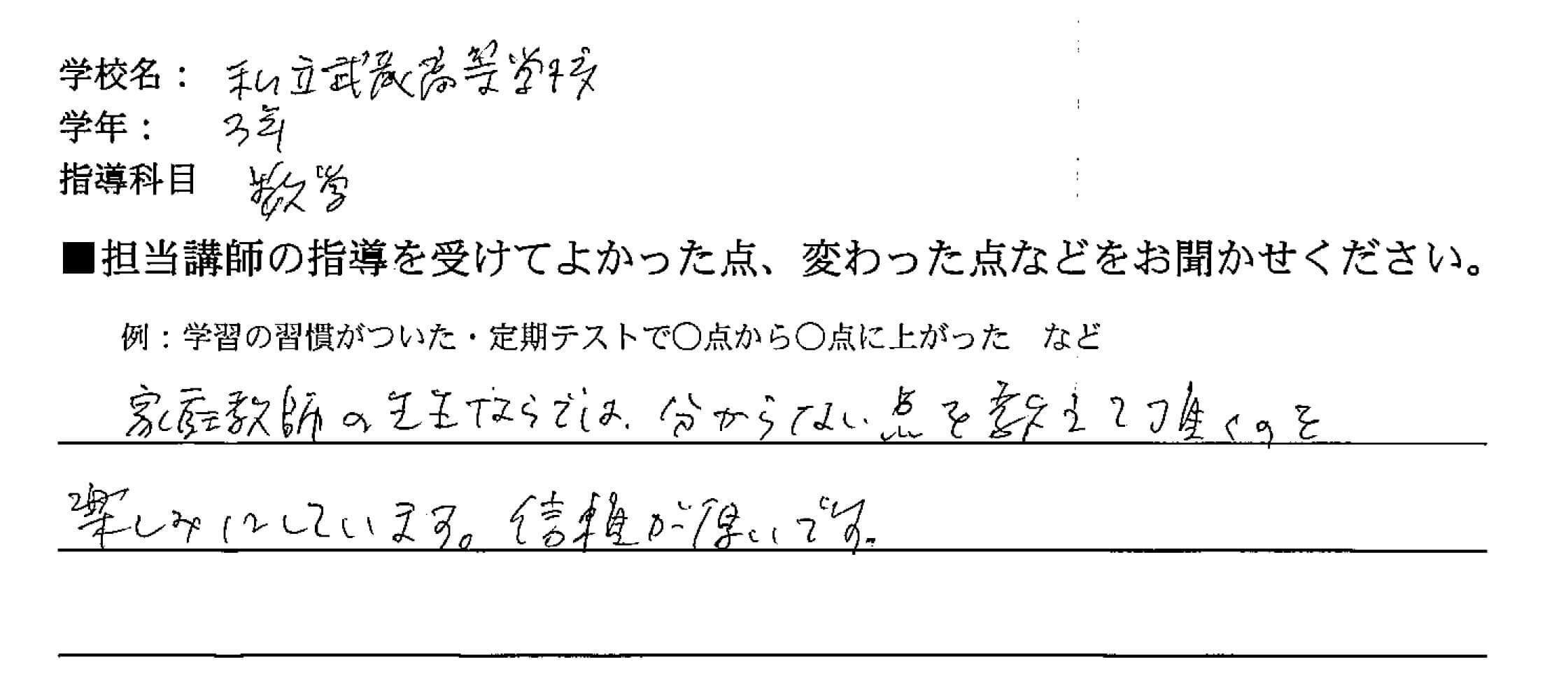 武蔵高等学校 3年 M・Sさん