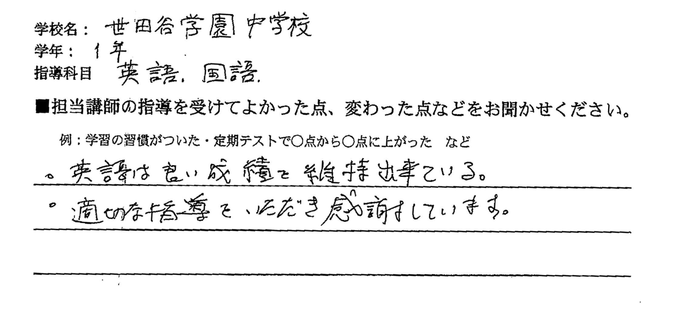 世田谷学園中等学校 1年 K・Oさん