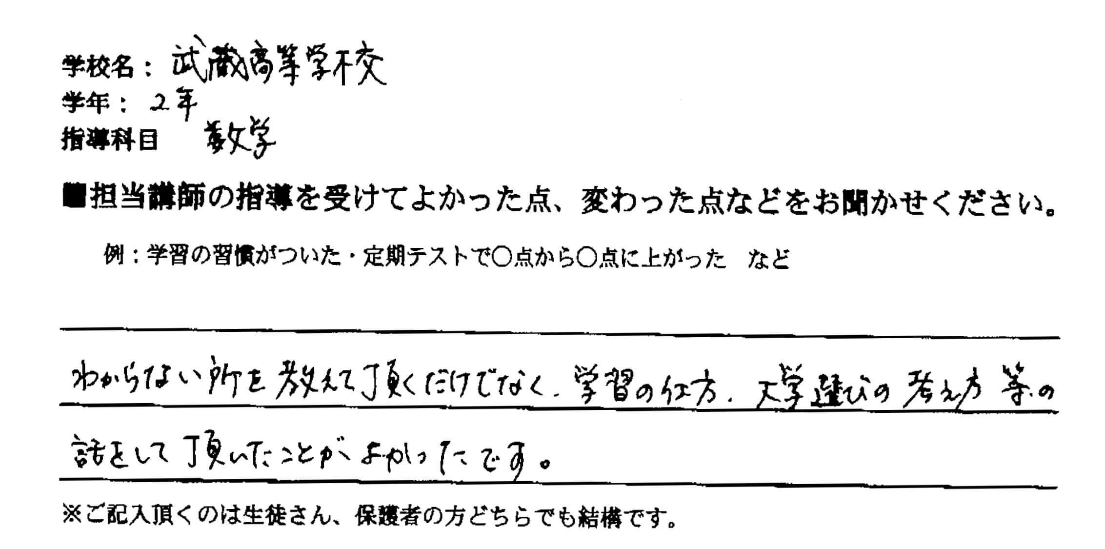 武蔵高等学校 2年 K・Mさん
