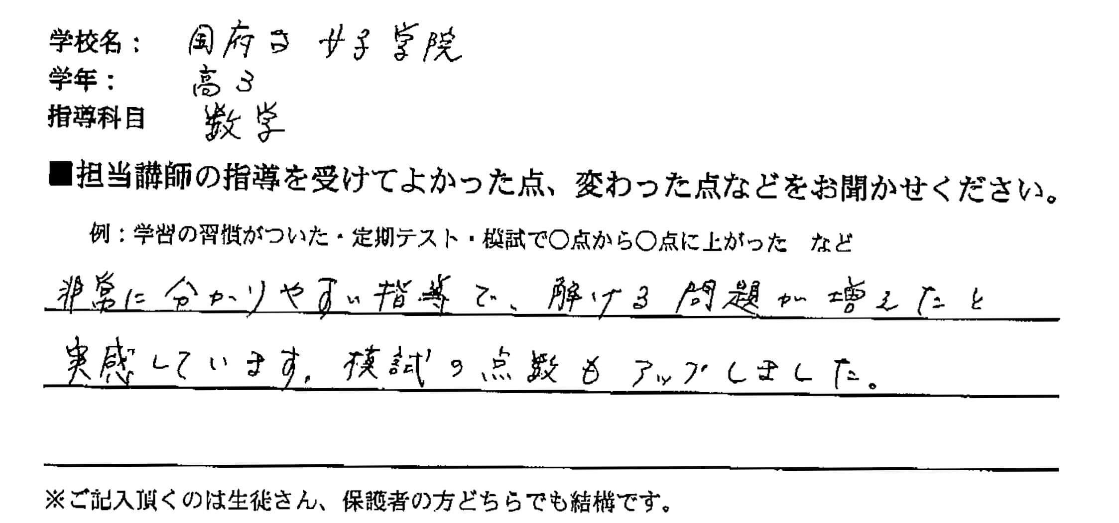 国府台女子学院 3年 Y・Kさん
