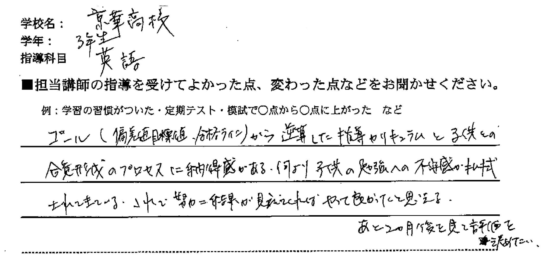 京華高等学校 3年 D・Aさん