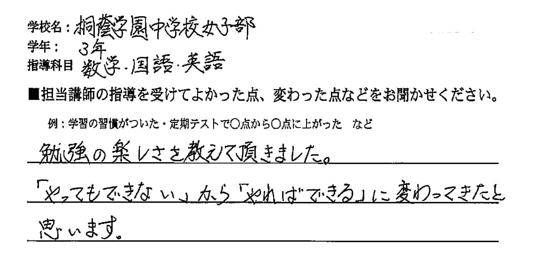 桐蔭学園中学校女子部 3年 R・Kさん