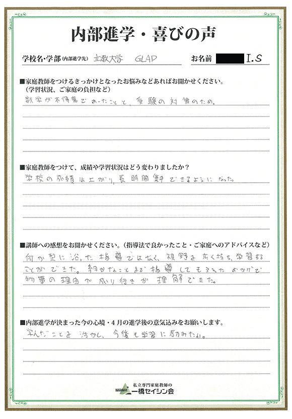 立教大学 I.Sくん